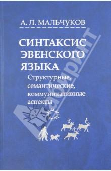 Синтаксис эвенского языка. Структурные, семантические, коммуникативные аспекты
