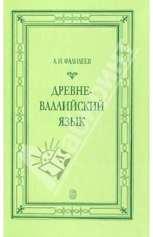 Древневаллийский язык к а аллендорф очерк истории французского языка