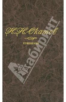 Сочинения. В 4-х томах. Том 1. Пушкин. Русский гений