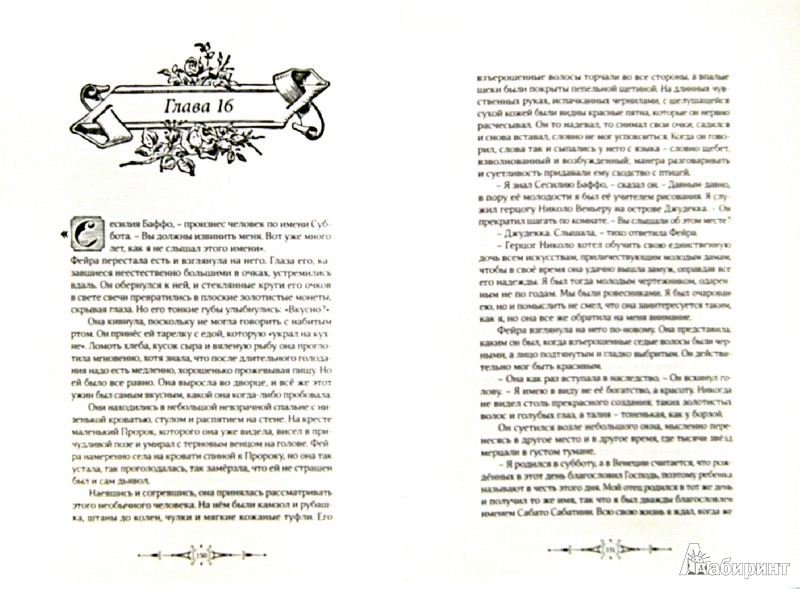 Иллюстрация 1 из 14 для Венецианский контракт - Марина Фиорато | Лабиринт - книги. Источник: Лабиринт