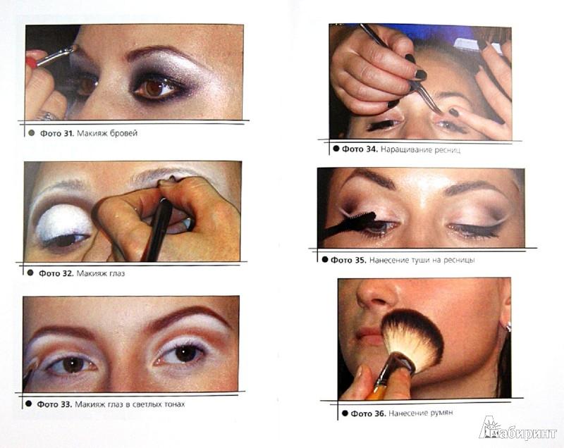 Иллюстрация 1 из 5 для Основы эстетической косметологии - Юлия Дрибноход   Лабиринт - книги. Источник: Лабиринт
