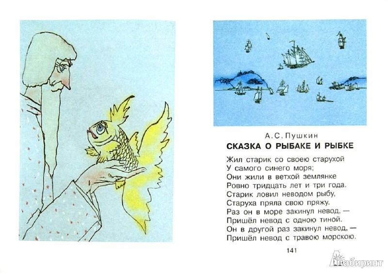 Иллюстрация 1 из 16 для Большая хрестоматия для 1-4 классов | Лабиринт - книги. Источник: Лабиринт