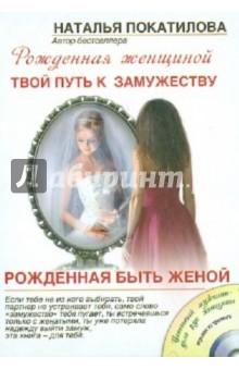 Рожденная быть женой. Твой путь к замужеству (+CD)