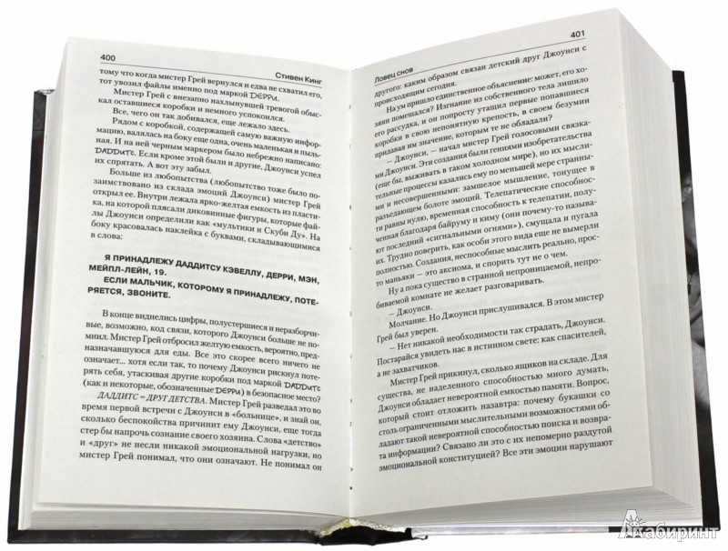 Иллюстрация 1 из 9 для Ловец снов - Стивен Кинг | Лабиринт - книги. Источник: Лабиринт