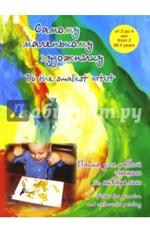 """Папка для работ гуашью и акварелью """"Самому маленькому художнику"""" (20 листов, А4) (ПСМХ/А4)"""