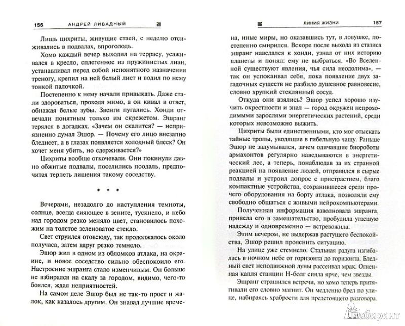 Иллюстрация 1 из 6 для Линия жизни - Андрей Ливадный | Лабиринт - книги. Источник: Лабиринт