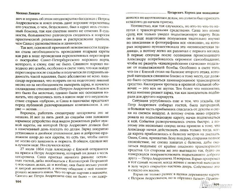 Иллюстрация 1 из 10 для Из будущего - в бой! Десантник на троне - Михаил Ланцов | Лабиринт - книги. Источник: Лабиринт