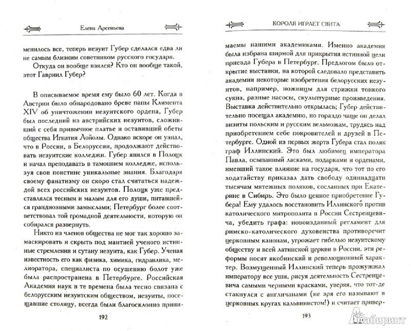Иллюстрация 1 из 18 для Короля играет свита - Елена Арсеньева | Лабиринт - книги. Источник: Лабиринт