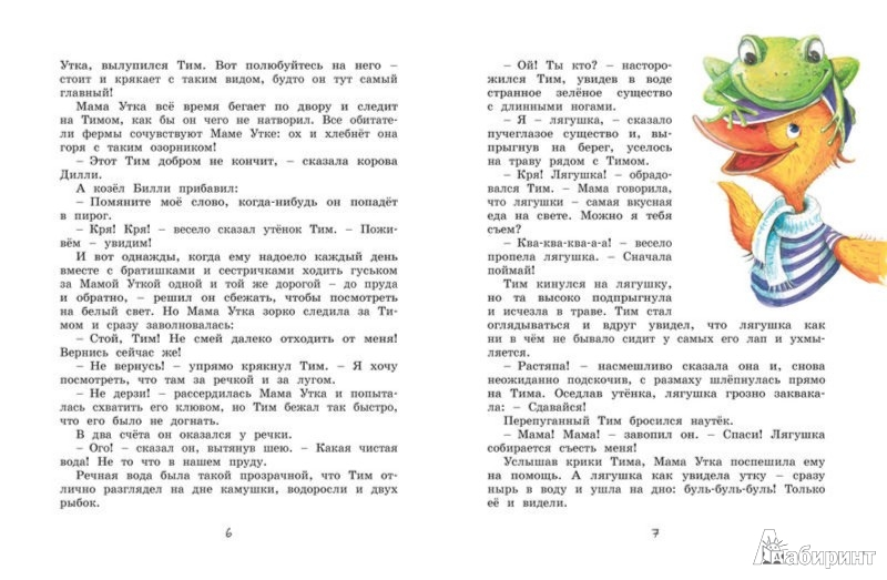 Иллюстрация 2 из 21 для Знаменитый утёнок Тим - Энид Блайтон | Лабиринт - книги. Источник: Лабиринт