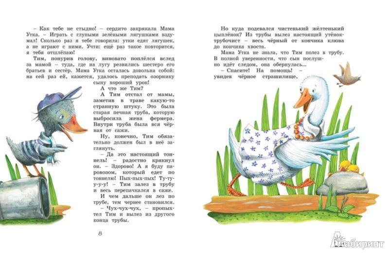 Иллюстрация 3 из 24 для Знаменитый утёнок Тим - Энид Блайтон | Лабиринт - книги. Источник: Лабиринт