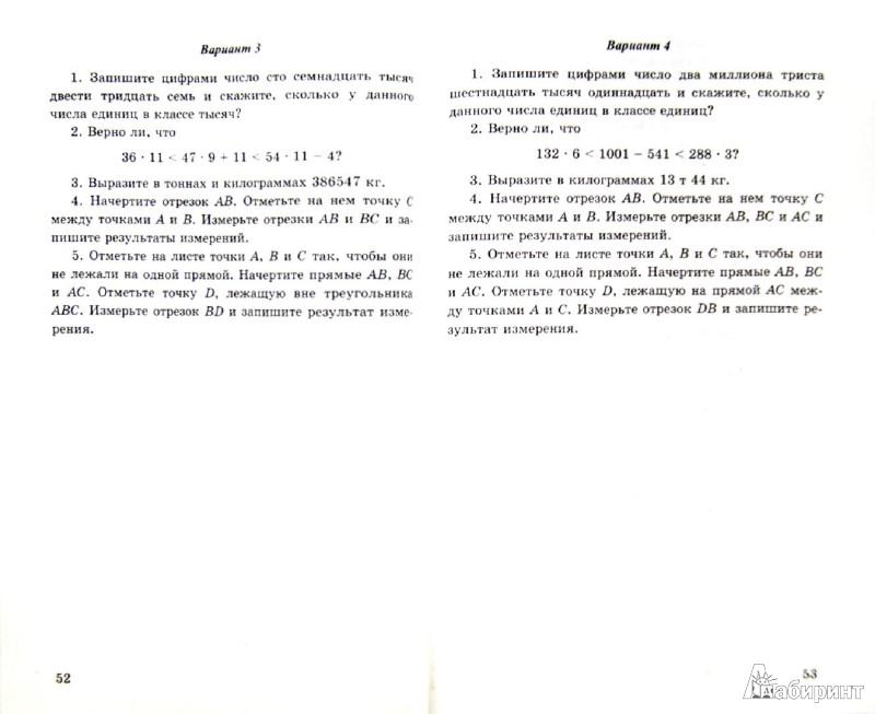 Иллюстрация из для Математика класс Контрольные и  Иллюстрация 1 из 9 для Математика 5 класс Контрольные и самостоятельные работы к учебнику