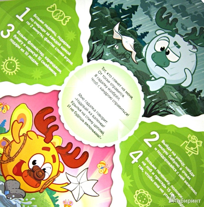 Иллюстрация 1 из 8 для Гадалка-помогалка. Смешарики. Книжка-панорамка - Игорь Шевчук | Лабиринт - книги. Источник: Лабиринт