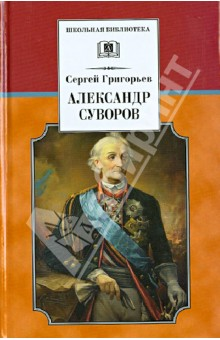 Александр Суворов фото