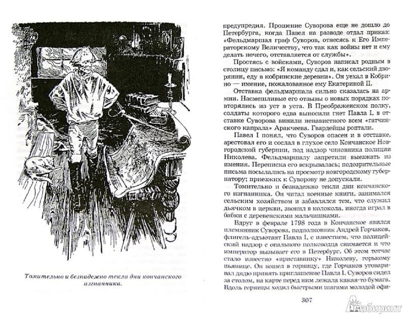 Иллюстрация 1 из 11 для Александр Суворов - Сергей Григорьев | Лабиринт - книги. Источник: Лабиринт