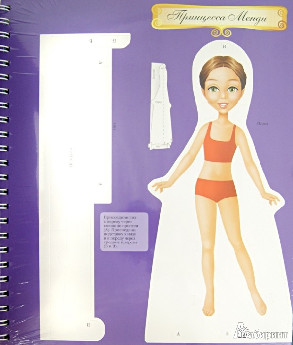 Иллюстрация 1 из 2 для Роскошные наряды. Королевская коллекция. Куклы с нарядами | Лабиринт - игрушки. Источник: Лабиринт