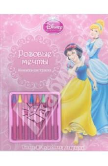 Розовые мечты. Принцессы. Книжка-раскраска (с мелками)
