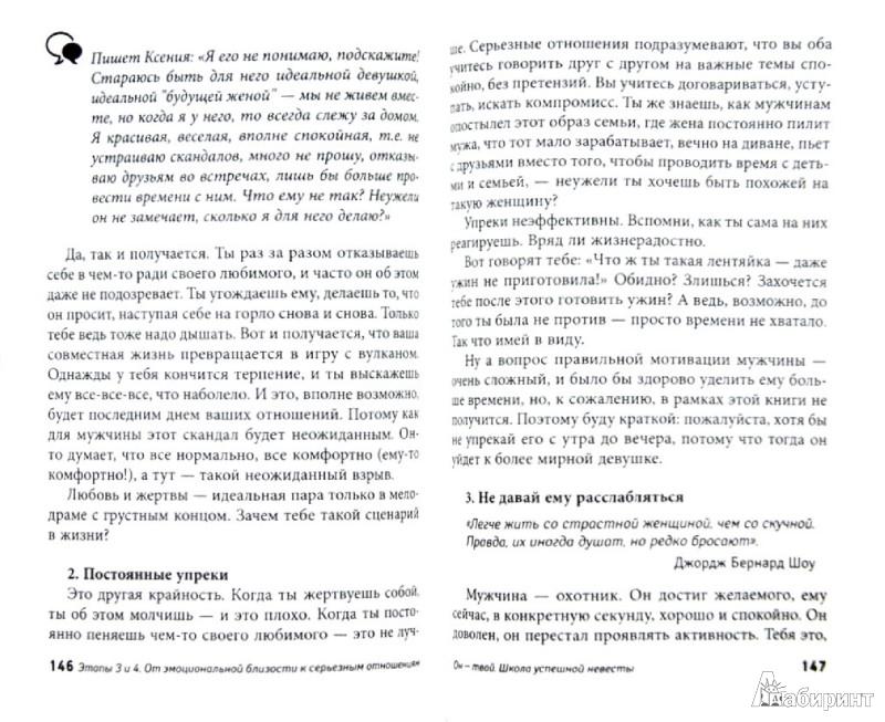 Иллюстрация 1 из 10 для Он - твой. Школа успешной невесты. Замуж за 2 месяца - Юлия Щедрова | Лабиринт - книги. Источник: Лабиринт