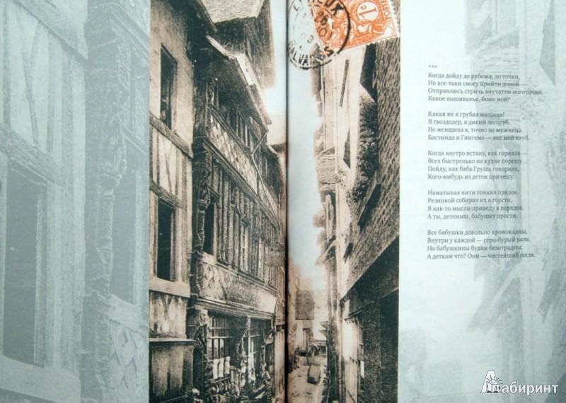 Иллюстрация 1 из 40 для Нормандская тетрадь - Вероника Долина | Лабиринт - книги. Источник: Лабиринт