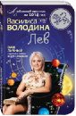Володина Василиса Лев. Любовный прогноз на 2014 год. Ваш личный гороскоп любви по дате рождения
