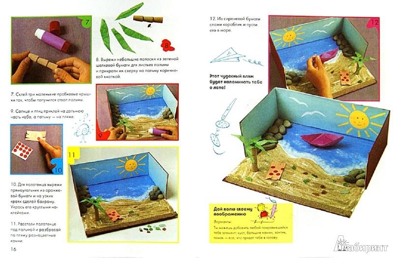 Иллюстрация 1 из 4 для Мастерим из подручных материалов - Пломер Ллимос | Лабиринт - книги. Источник: Лабиринт