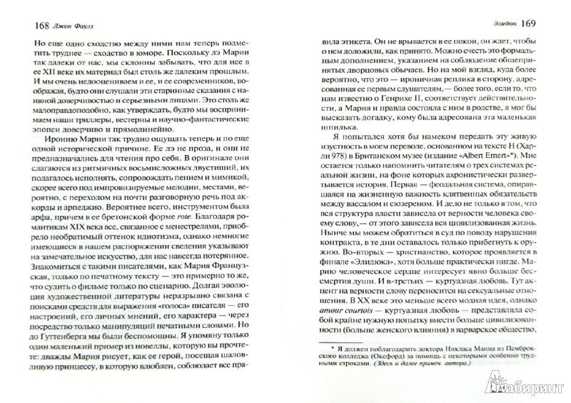 Иллюстрация 1 из 6 для Башня из черного дерева - Джон Фаулз | Лабиринт - книги. Источник: Лабиринт