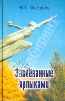 Фомичев Владимир Тимофеевич » Завоёванные ярлыками. Поэзия и проза