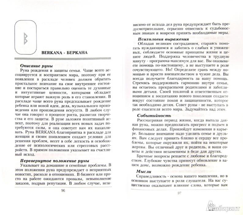 Иллюстрация 1 из 16 для Практикум психологии рун - Никифорова Л. Г. (Отила) | Лабиринт - книги. Источник: Лабиринт