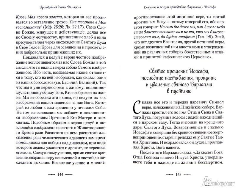 Иллюстрация 1 из 2 для Сказание о жизни преподобных и богоносных отцов наших Варлаама и Иоасафа - Иоанн Преподобный | Лабиринт - книги. Источник: Лабиринт
