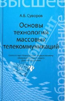 Основы технологий массовых телекоммуникаций информационные технологии в туристской индустрии для бакалавров учебник