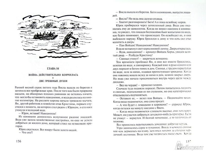 Иллюстрация 1 из 11 для Беги, мальчик, беги - Ури Орлев | Лабиринт - книги. Источник: Лабиринт