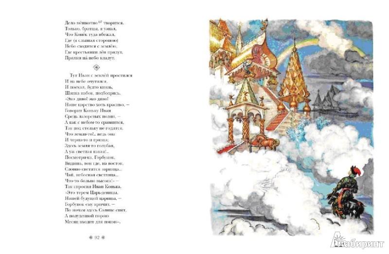 Иллюстрация 3 из 99 для Конек-Горбунок - Петр Ершов | Лабиринт - книги. Источник: Лабиринт