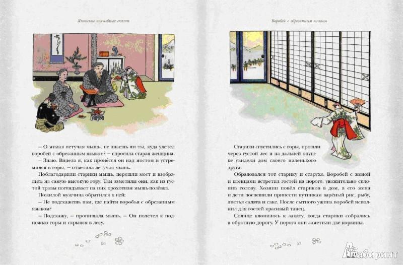 Иллюстрация 1 из 9 для Украденный амулет. Японские волшебные сказки | Лабиринт - книги. Источник: Лабиринт