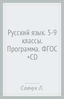цена на Русский язык. 5-9 классы. Программа. ФГОС (+CD)