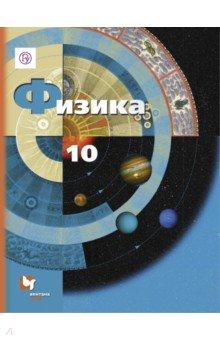 Физика. 10 класс. Учебник. Базовый и углубленный уровни. ФГОС физика 10 класс учебник базовый и углубленный уровни в 3 х частях фгос