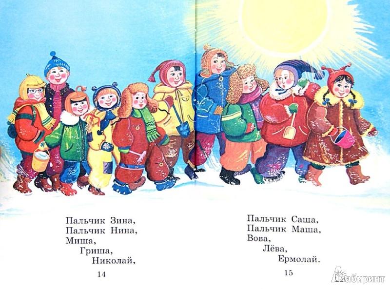 Иллюстрация 1 из 5 для Любимые стихи - Сергей Михалков | Лабиринт - книги. Источник: Лабиринт