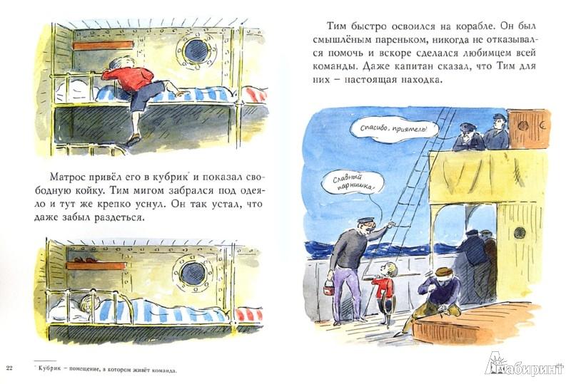 Иллюстрация 1 из 20 для Тим и отважный капитан - Эдвард Ардиззон   Лабиринт - книги. Источник: Лабиринт