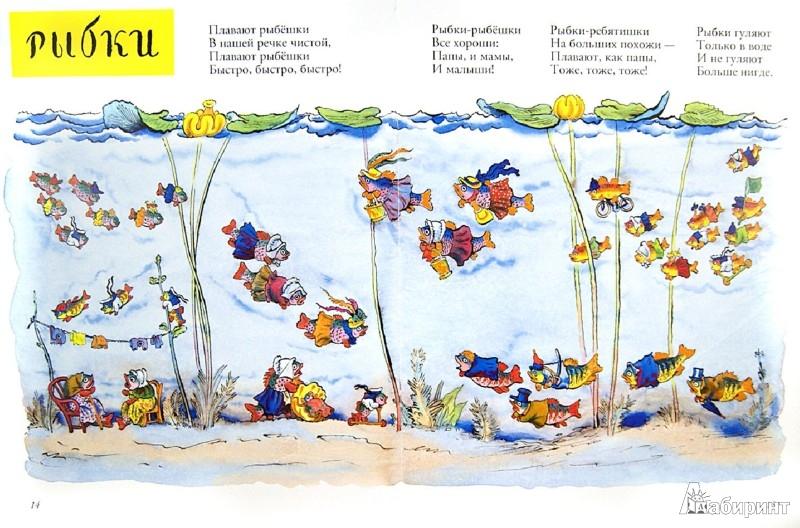 Иллюстрация 1 из 45 для Сюзон и мотылек. Французские народные песенки | Лабиринт - книги. Источник: Лабиринт