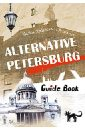 Жданова Марина Алексеевна Alternative Petersburg. Guide Book follett k the man from st petersburg