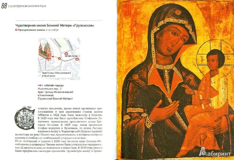 Иллюстрация 1 из 7 для 10 Чудотворных образов, помогающих людям | Лабиринт - книги. Источник: Лабиринт