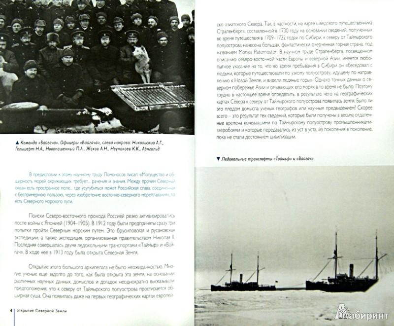 Иллюстрация 1 из 23 для Открытие Северной Земли в 1913 г. | Лабиринт - книги. Источник: Лабиринт