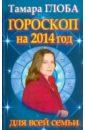 Глоба Тамара Михайловна Гороскоп на 2014 год для всей семьи