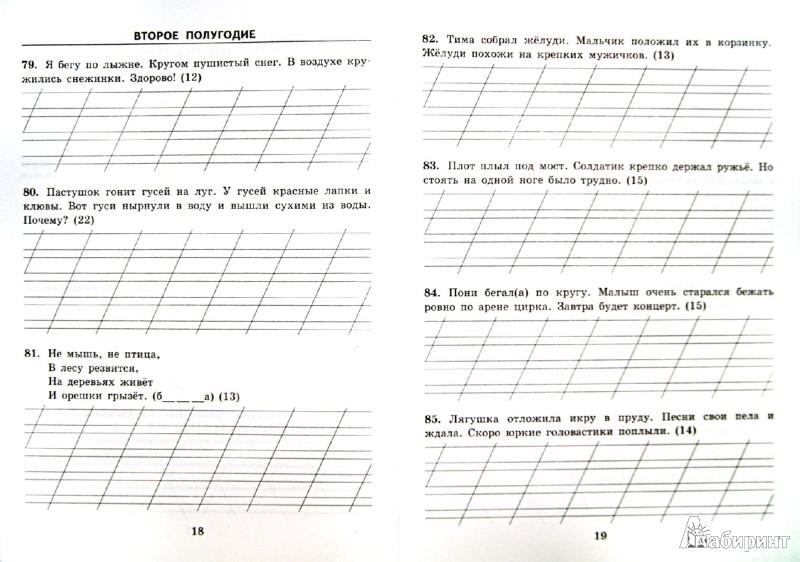 Иллюстрация из для Тренировочные примеры Русский язык  Иллюстрация 1 из 11 для Тренировочные примеры Русский язык 1 класс Контрольное списывание