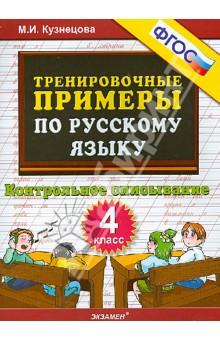 Тренировочные примеры. Русский язык. 4 класс. Контрольное списывание. ФГОС