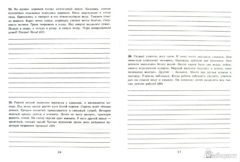 Тексты для списывания с заданиями 4 класс