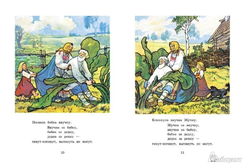 Иллюстрация 1 из 16 для Репка | Лабиринт - книги. Источник: Лабиринт