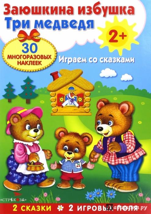 Иллюстрация 1 из 12 для Плакат-игра. Заюшкина избушка. Три медведя | Лабиринт - книги. Источник: Лабиринт