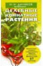 Даников Николай Илларионович Целебные комнатные растения