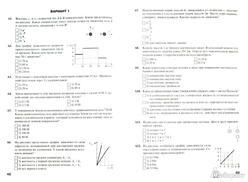 Иллюстрация из для Физика классы Диагностические  Иллюстрация 1 из 9 для Физика 10 11 классы Диагностические работы для проведения