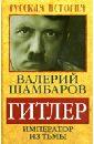 Шамбаров Валерий Евгеньевич Гитлер. Император из тьмы