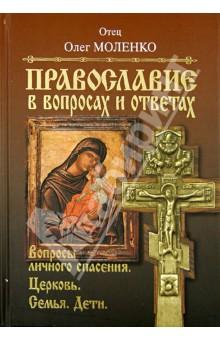 Православие в вопросах и ответах. Вопросы личного спасения, Церковь, семья, дети